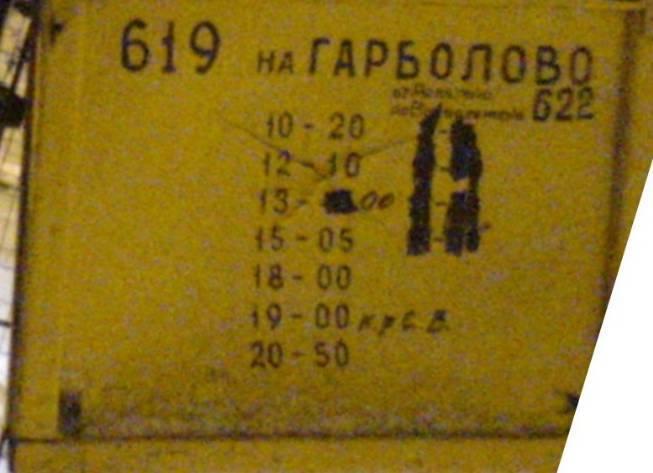 Расписания маршрутов 619, 625, 622 от станции метро Девяткино.